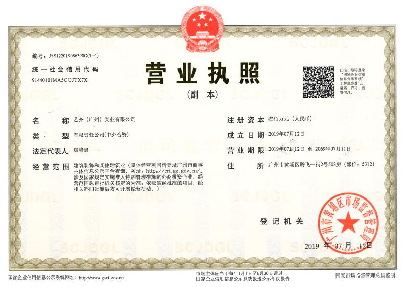 AEGIS Guang Zhou